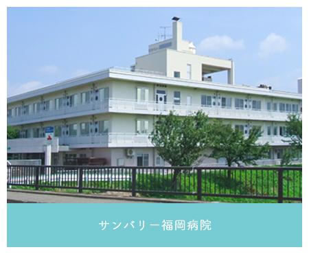 サンパリー福岡病院