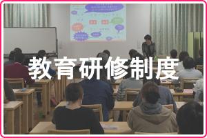 教育研修制度