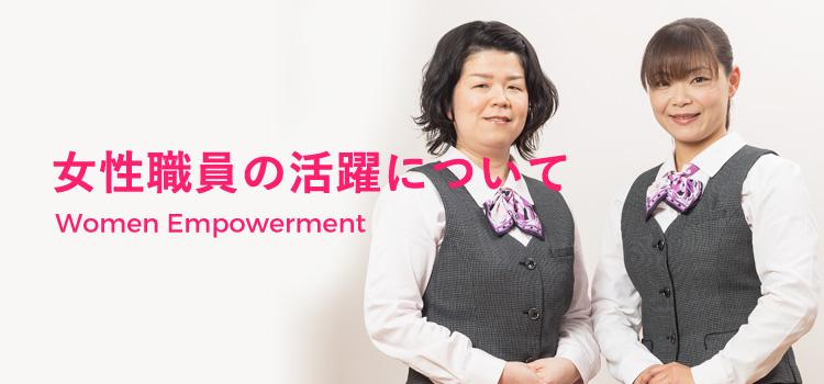 女性職員の活躍について