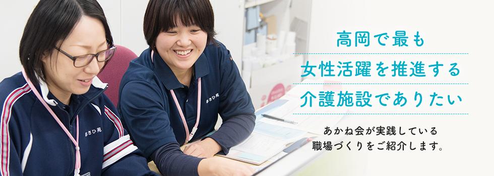 高岡で最も女性活躍を推進する介護施設でありたい