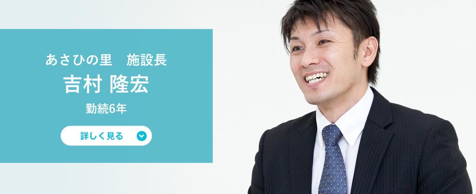 あさひの里 施設長 吉村 隆宏