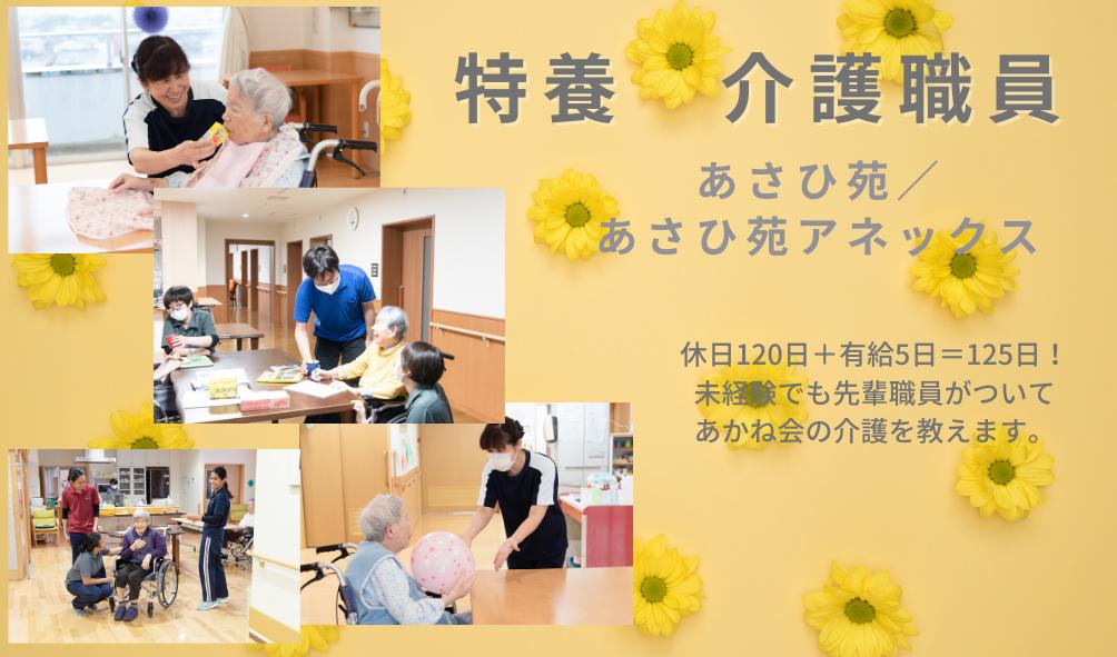 賞与4.0ヵ月分 介護職員募集!【あさひ苑】