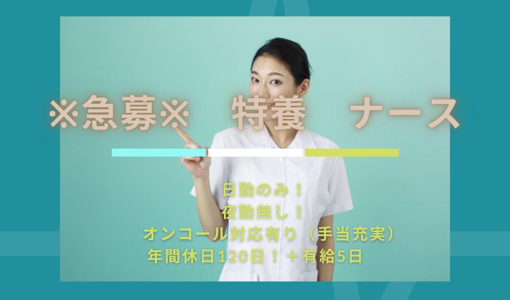 賞与4.0ヵ月分 看護職員募集!【あさひ苑】