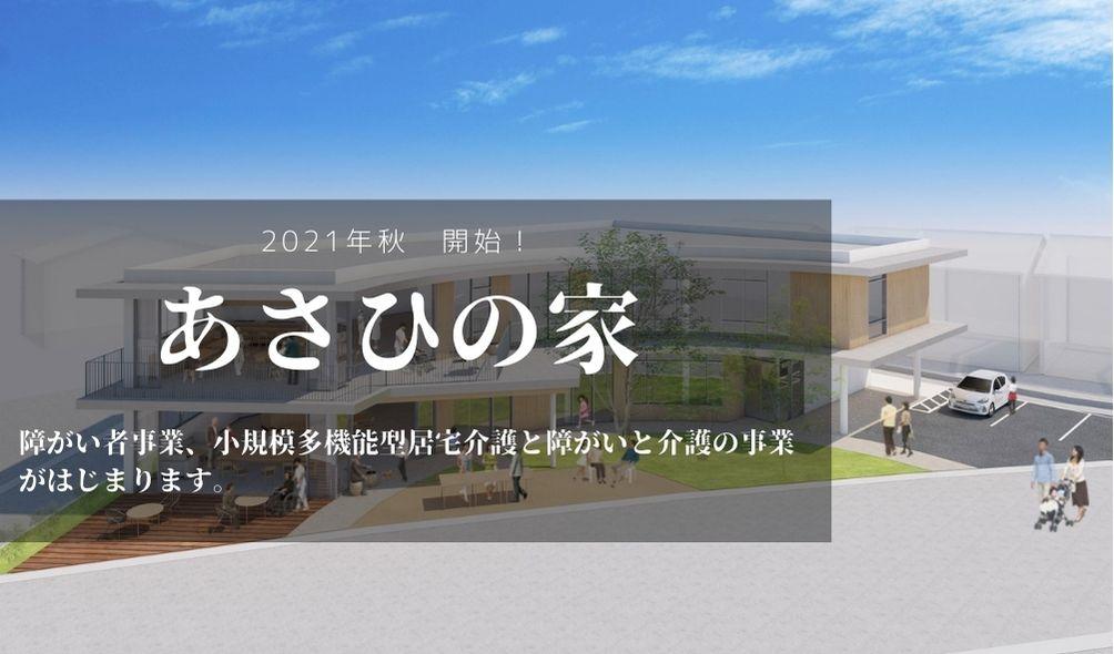 【あさひの家】オープニングスタッフ!小規模多機能型居宅介護パート職員募集!